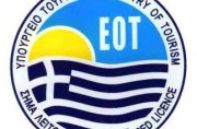 Греческая национальная туристическая организация ЕОТ отмечает 60-летие